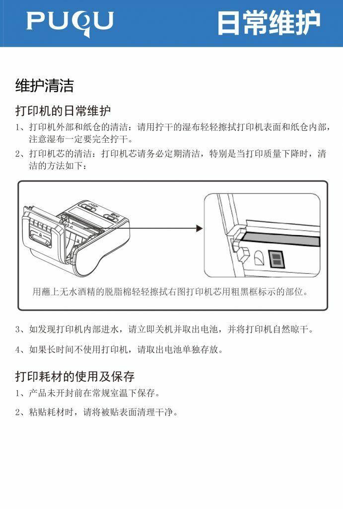 Q00电子版说明书14 2