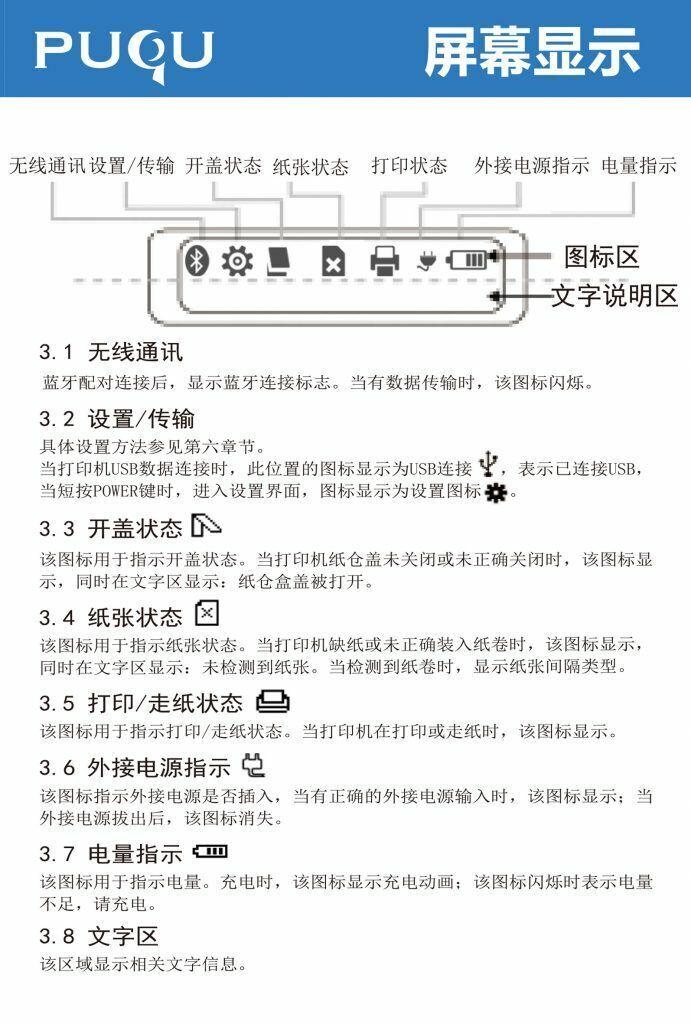 Q00电子版说明书4 3